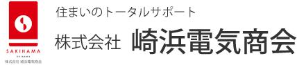 住まいのトータルサポート 株式会社崎浜電気商会